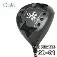キング・ペガサス QD-01D ドライバー
