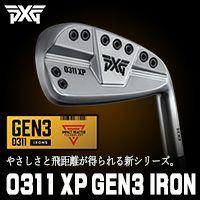 0311XP GEN3アイアン