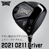 【2021年モデル】0211ドライバー