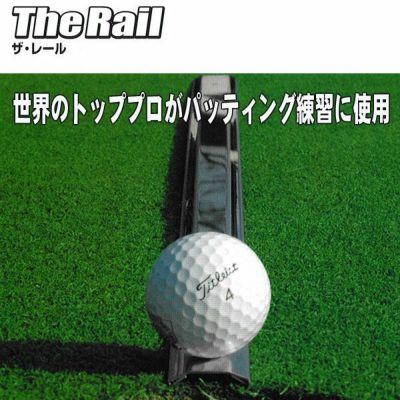 【パター練習器具】ザ・レール