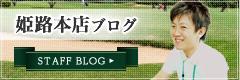 第一ゴルフ 姫路本店
