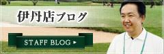 第一ゴルフ 伊丹店