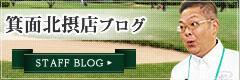 第一ゴルフ 箕面北摂店