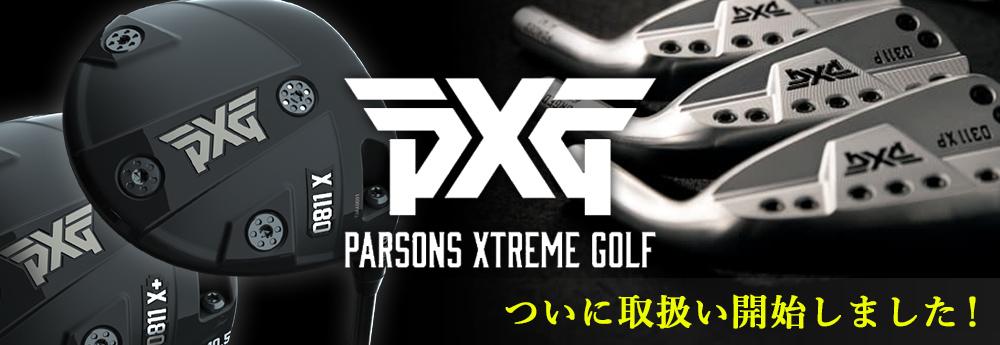 ゴルフ界のフェラーリを目指す!PXG(PARSONS XTREME GOLF)