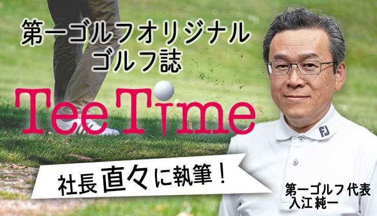 TeeTime特集ページ