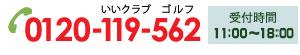 TEL:0120-119-562(いいクラブ ゴルフ)