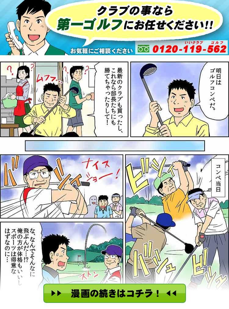 第一ゴルフ紹介コミック