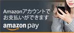 AmazonPay 対応