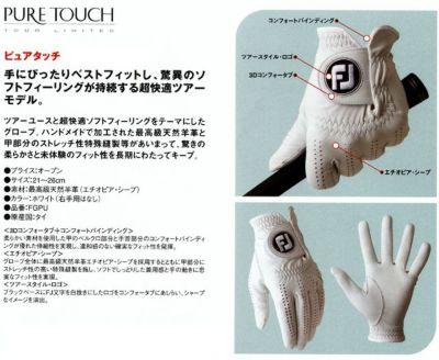 【2枚セット】フットジョイ手袋ピュアタッチFOOTJOYゴルフグローブネコポス対応あす楽